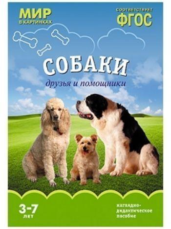 Купить Мир в картинках. Собаки. Друзья и помощники. Наглядно-дидактическое пособие для детей 3-7 лет в Москве по недорогой цене