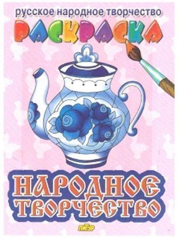 """Купить Раскраска """"Народное творчество"""" в Москве по недорогой цене"""