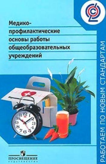 Купить Медико-профилактические основы работы общеобразовательных учреждений в Москве по недорогой цене