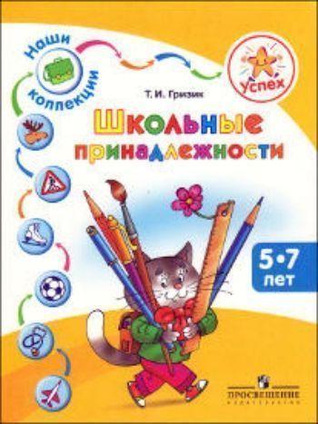 Купить Успех. Наши коллекции. Школьные принадлежности. Пособие для детей 5—7 лет в Москве по недорогой цене