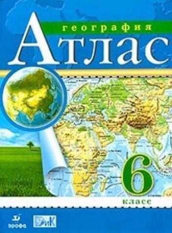 Купить География. 6 класс. Атлас в Москве по недорогой цене