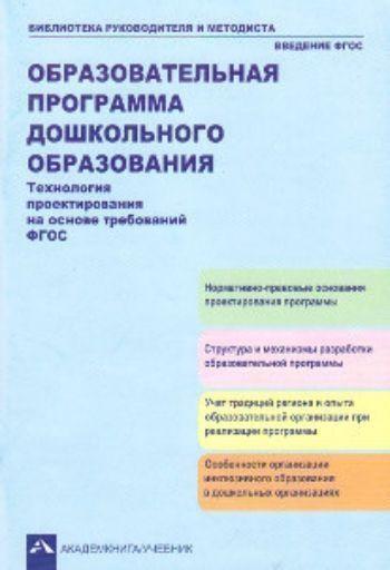 Купить Образовательная программа дошкольного образования. Технология проектирования на основе требований ФГОС в Москве по недорогой цене
