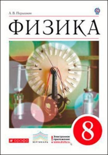 Купить Физика. 8 класс. Учебник в Москве по недорогой цене