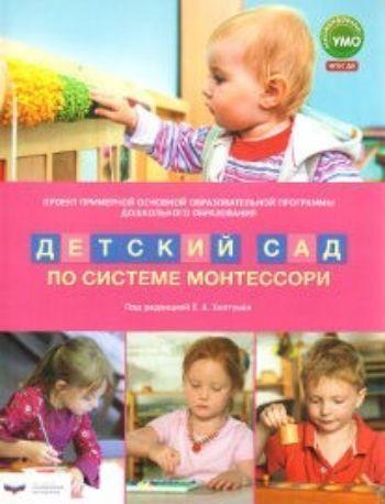 """Купить Проект примерной основной образовательной программы дошкольного образования """"Детский сад по системе Монтессори"""" в Москве по недорогой цене"""