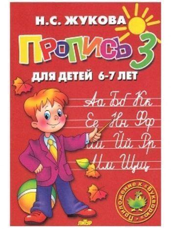 Купить Пропись для детей 6-7 лет. Часть 3 в Москве по недорогой цене