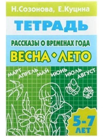 Купить Рассказы о временах года. Весна. Лето. Тетрадь для детей 5-7 лет в Москве по недорогой цене