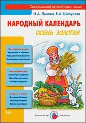 Купить Народный календарь. Осень золотая в Москве по недорогой цене