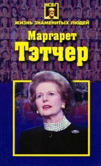Купить Маргарет Тэтчер в Москве по недорогой цене