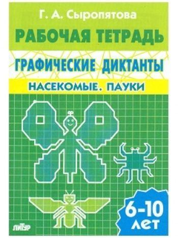 Купить Насекомые. Пауки. Графические диктанты. Рабочая тетрадь для детей 6-10 лет в Москве по недорогой цене