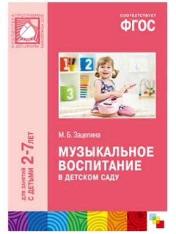 Купить Музыкальное воспитание в детском саду. Для занятий с детьми 2-7 лет в Москве по недорогой цене