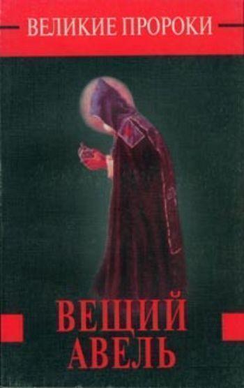 Купить Великие пророки.  Вещий Авель в Москве по недорогой цене