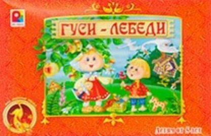 """Купить Развивающая игра """"Гуси-лебеди"""" в Москве по недорогой цене"""