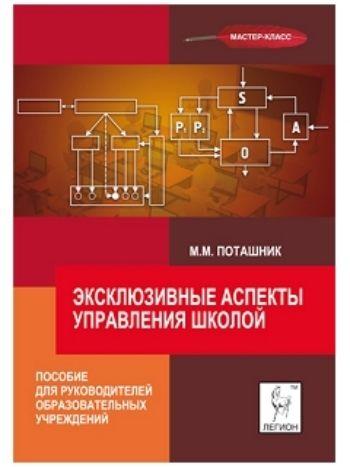 Купить Эксклюзивные аспекты управления школой в Москве по недорогой цене