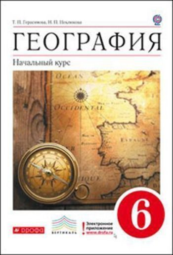 Купить География. Начальный курс. 6 класс. Учебник в Москве по недорогой цене