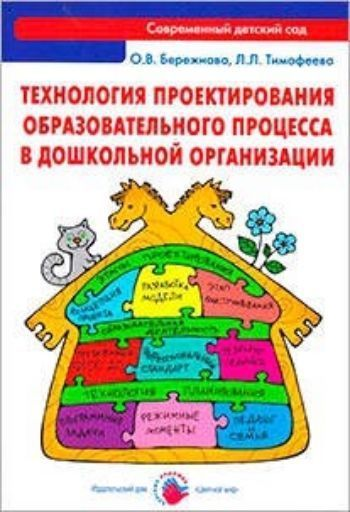 Купить Технология проектирования образовательного процесса в дошкольной организации в Москве по недорогой цене