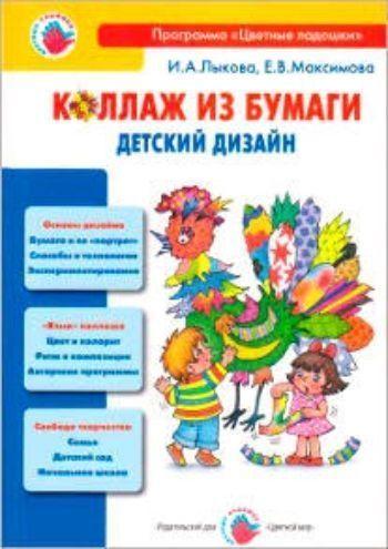 Купить Коллаж из бумаги. Детский дизайн в Москве по недорогой цене