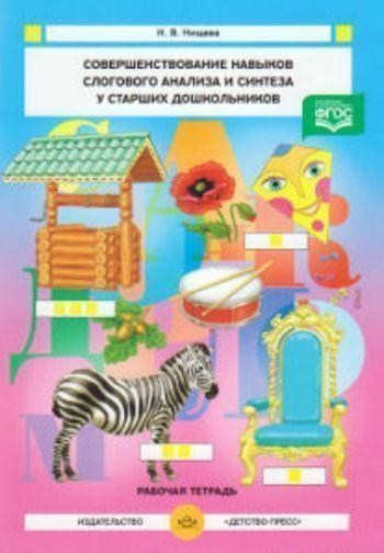 Купить Совершенствование навыков слогового анализа и синтеза у старших дошкольников. Рабочая тетрадь в Москве по недорогой цене