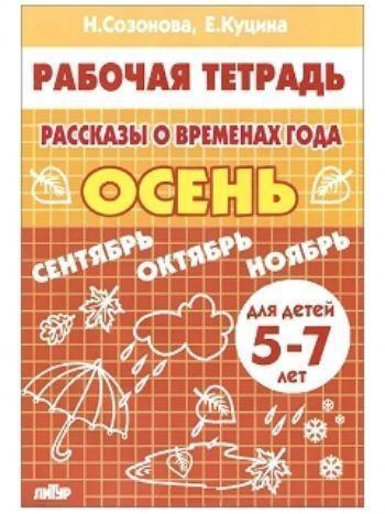 Купить Рассказы о временах года. Осень. Тетрадь для детей 5-7 лет в Москве по недорогой цене