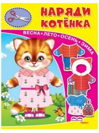 Купить Наряди котенка. Книжка-игрушка в Москве по недорогой цене