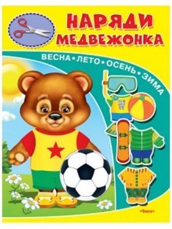 Купить Наряди медвежонка. Книжка-игрушка в Москве по недорогой цене