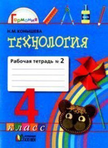 Купить Технология. 4 класс. Рабочая тетрадь в 2-х частях в Москве по недорогой цене