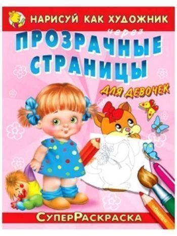 Купить Нарисуй как художник через прозрачные страницы. Суперраскраска для девочек. Котёнок в Москве по недорогой цене