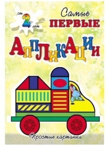 Купить Собери машинку. Самые первые аппликации в Москве по недорогой цене