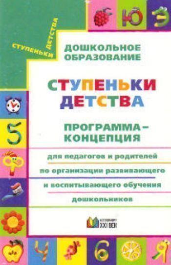 Купить Программа для педагогов и родителей по организации развивающего и воспитывающего обучения детей старшего дошкольного возраста в Москве по недорогой цене