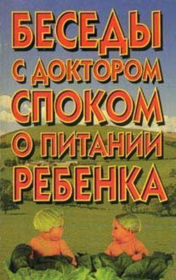 Купить Беседы с доктором Споком о питании ребенка в Москве по недорогой цене
