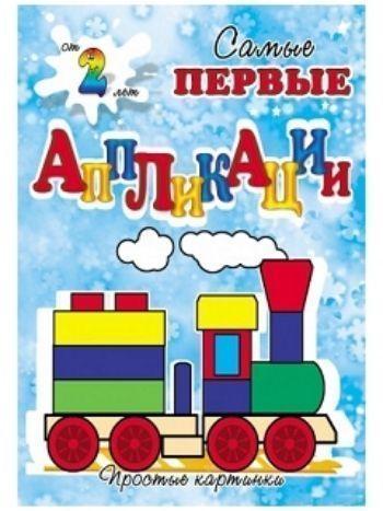 Купить Веселый паровоз. Самые первые аппликации в Москве по недорогой цене