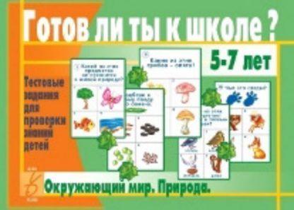 Купить Готов ли ты к школе? Окружающий мир. Природа в Москве по недорогой цене