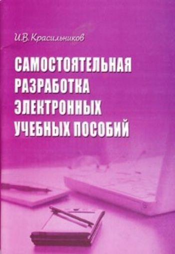 Купить Самостоятельная разработка электронных учебных пособий в Москве по недорогой цене