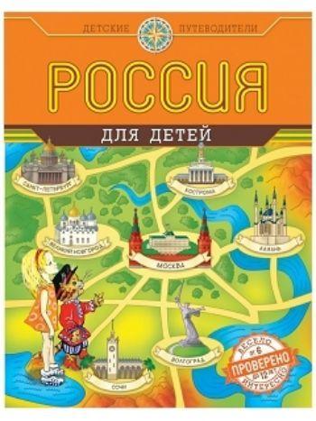 Купить Россия для детей в Москве по недорогой цене