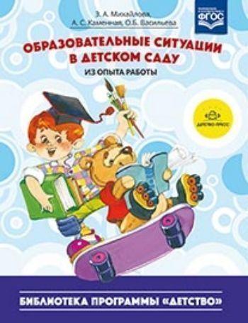 Купить Образовательные ситуации в детском саду в Москве по недорогой цене