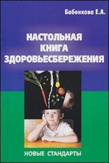 Купить Настольная книга здоровьесбережения в Москве по недорогой цене