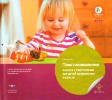 Купить Пластилинолепие. Занятия с пластилином для детей дошкольного возраста в Москве по недорогой цене