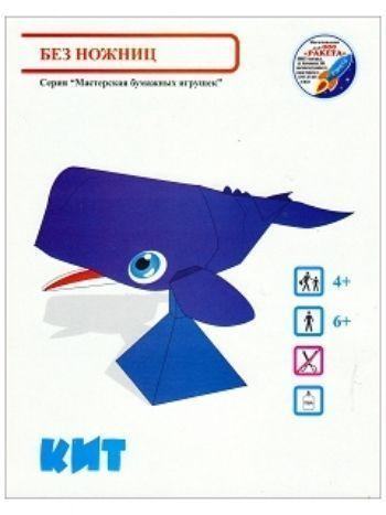 """Купить Игрушка-склейка """"Кит"""" в Москве по недорогой цене"""
