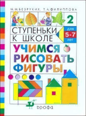 Купить Ступеньки к школе. Учимся рисовать фигуры в Москве по недорогой цене