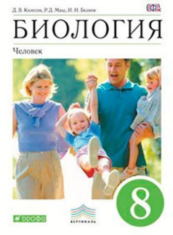 Купить Биология. Человек. 8 класс. Учебник в Москве по недорогой цене