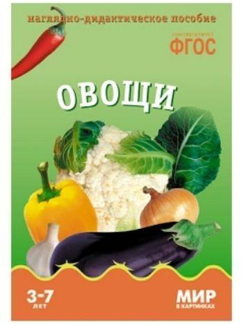 Купить Мир в картинках. Овощи. Наглядно-дидактическое пособие для детей 3-7 лет в Москве по недорогой цене