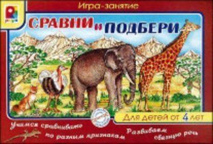 """Купить Игра-занятие """"Сравни и подбери"""" в Москве по недорогой цене"""