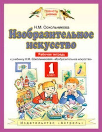 Купить Изобразительное искусство. 1 класс. Рабочая тетрадь в Москве по недорогой цене