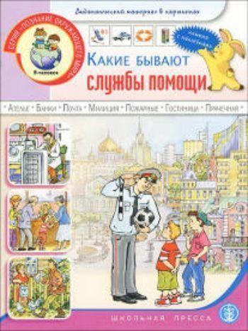 Купить Какие бывают службы помощи. Дидактический материал в картинках для занятий с детьми 5-7 лет. Книжка с наклейками в Москве по недорогой цене