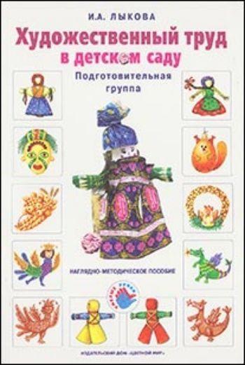 Купить Художественный труд в детском саду. Подготовительная группа. Наглядно-методическое пособие в Москве по недорогой цене