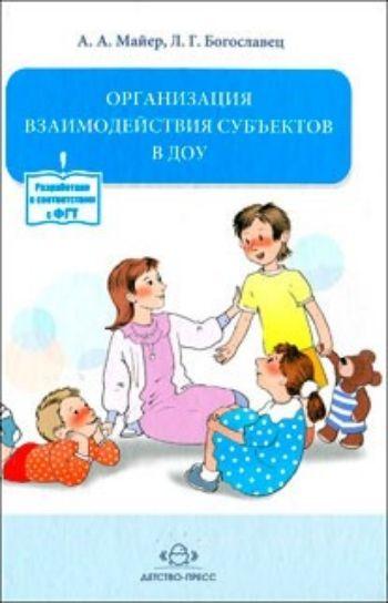 Купить Организация взаимодействия субъектов в ДОУ в Москве по недорогой цене