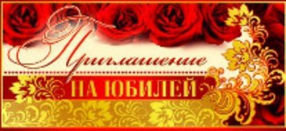 Купить Приглашение на юбилей в Москве по недорогой цене