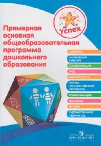 Купить Успех. Примерная основная общеобразовательная программа дошкольного образования в Москве по недорогой цене