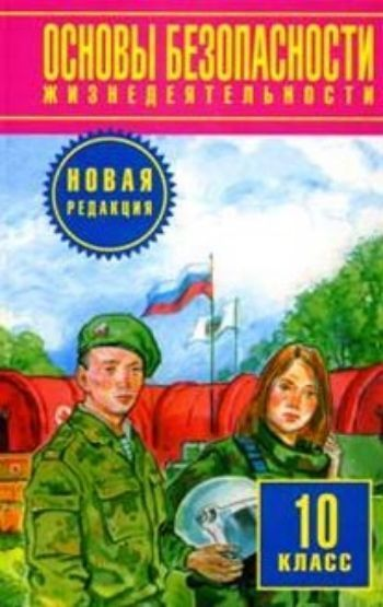 Купить Основы безопасности жизнедеятельности. 10 класс. Учебник в Москве по недорогой цене