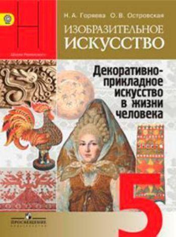 Купить Изобразительное искусство. Декоративно-прикладное искусство в жизни человека. 5 класс. Учебник в Москве по недорогой цене