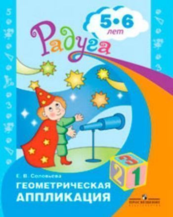 Купить Геометрическая аппликация. Пособие для детей 5-6 лет. (программа Радуга) в Москве по недорогой цене